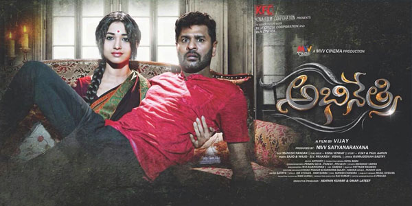 Abhinetri Music Review