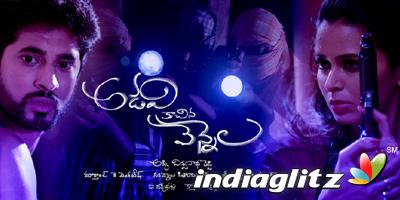 Adavi Kaachina Vennela Review