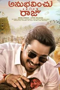 Watch Anubhavinchu Raja trailer
