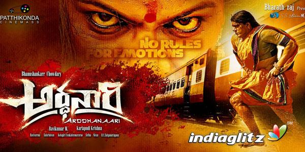 Ardhanaari Music Review