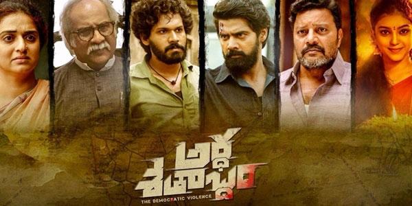 Ardha Shathabdham Review