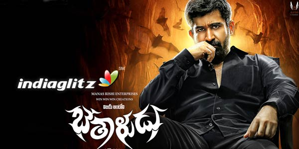 Bethaludu Music Review