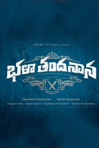Watch Bhala Thandanana trailer