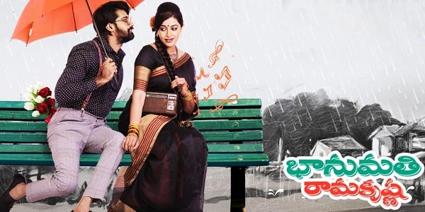 Bhanumathi & Ramakrishna Review