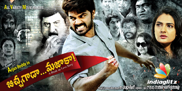 Bichagada Majaka Music Review