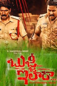 Watch Bujji Ila Raa trailer