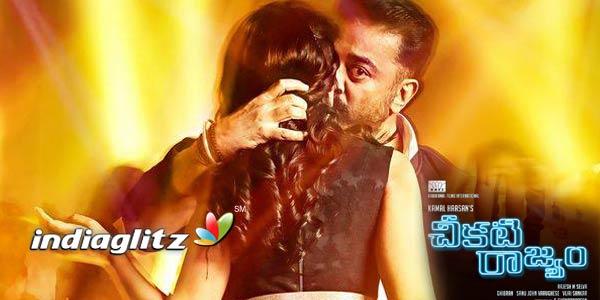 Cheekati Rajyam Review