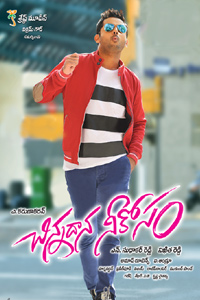 Chinnadana Neekosam Review Chinnadana Neekosam Telugu Movie Review Story Rating Indiaglitz Com