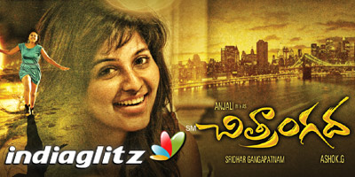 Chitrangada Review