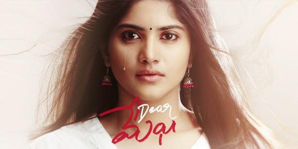 Dear Megha Review