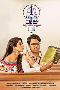 Watch First Rank Raju trailer