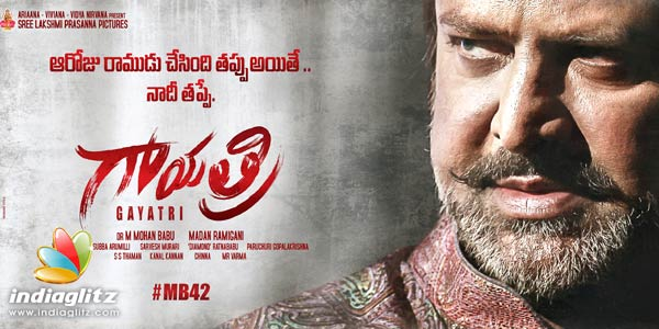 Gayatri Music Review