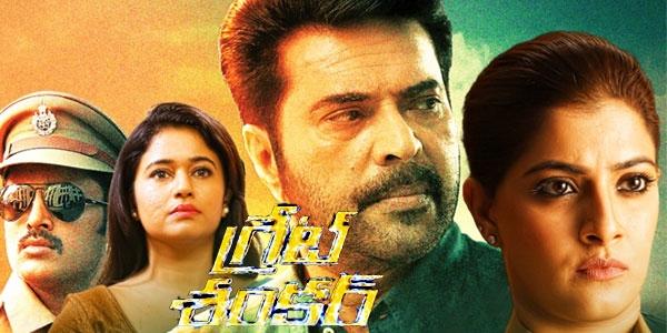 Great Shankar Review