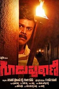 Watch Guduputani trailer