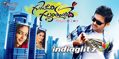 gunde jaari gallanthayyinde movie