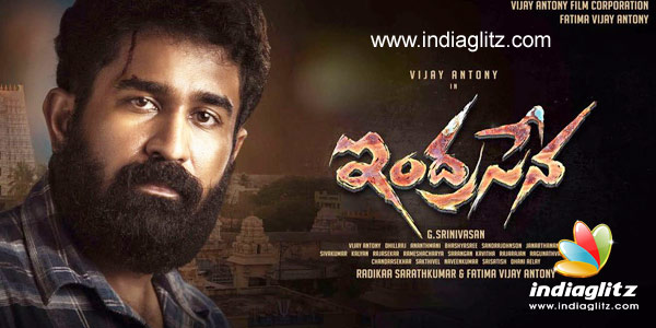 Indrasena Music Review