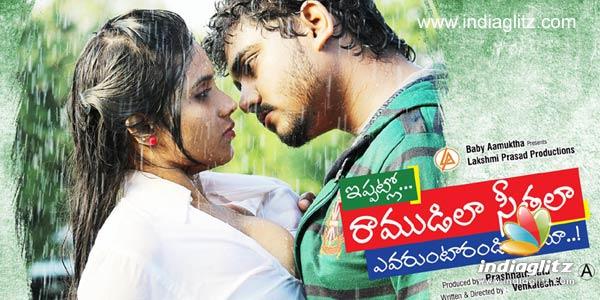 Ippatlo Ramudila Seethala Evaruntarandi Babu Music Review