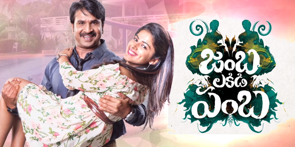 Jamba Lakidi Pamba Music Review