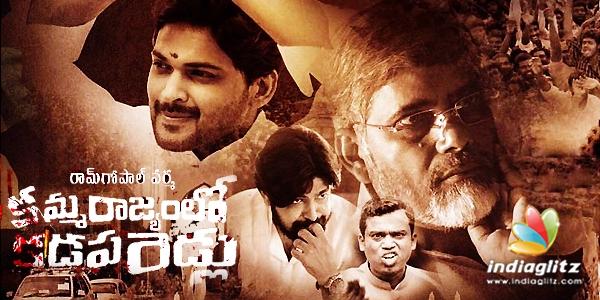 Amma Rajyamlo Kadapa Biddalu Review
