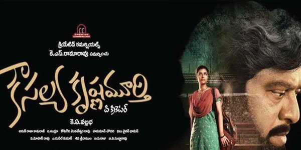 Kousalya Krishnamurthy Music Review