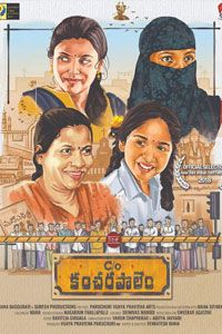 Watch Care Of Kancharapalem trailer