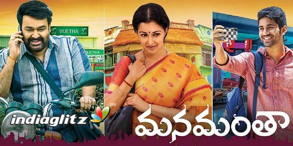 Manamantha Peview