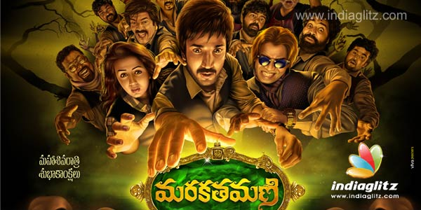 Marakathamani Music Review