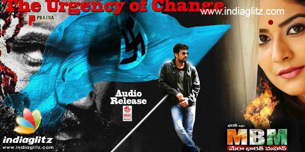 MBM (Mera Bharat Mahan) Music Review