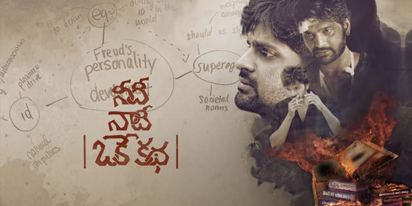 Needi Naadi Oke Katha Review