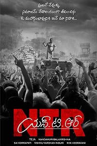 Watch NTR Kathanayakudu trailer