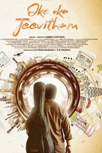 Watch Oke Oka Jeevitham trailer
