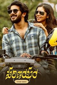 Watch Parinayam trailer