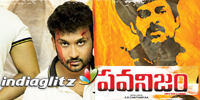 Pawanism Review