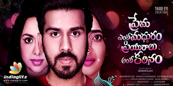 Prema Entha Madhuram Priyuralu Antha Katinam Review