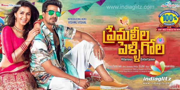Prema Leela Pelli Gola Music Review