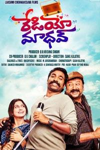 Watch Radio Madhav trailer