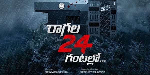 Ragala 24 Gantallo Music Review