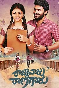 Raja Vaaru Rani Gaaru Review