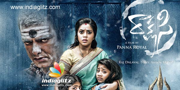 Rakshasi Review