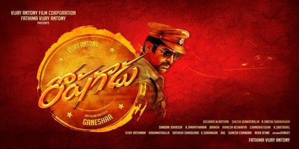 Roshagadu Music Review
