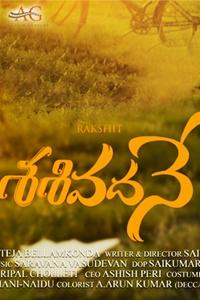 Watch Sasivadane trailer