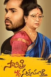 Watch Savitri w/o Satyamurthy trailer