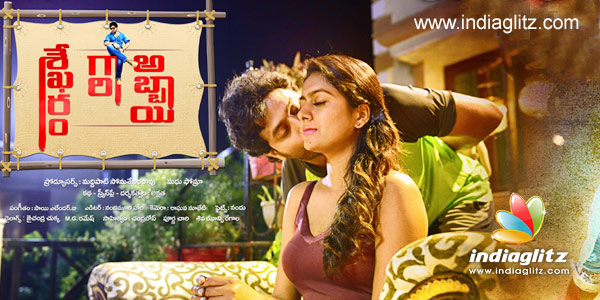 Sekharam Gari Abbayi Music Review