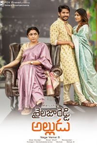 Watch Shailaja Reddy Alludu trailer