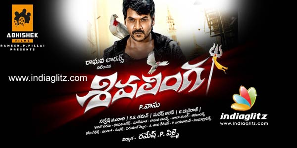 Shivalinga Music Review