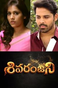 Watch Sivaranjani trailer