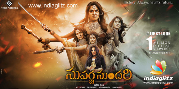 Suvarna Sundari Review