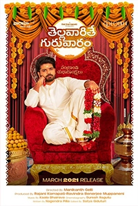 Thellavarithe Guruvaram Review