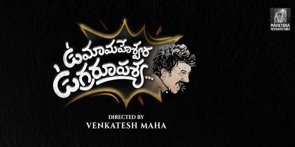 Umamaheswara Ugraroopasya Review