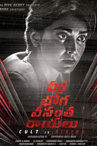 Veera Bhoga Vasantha Rayalu Review